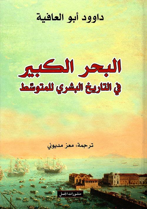 البحر الكبير في التاريخ البشري للمتوسط