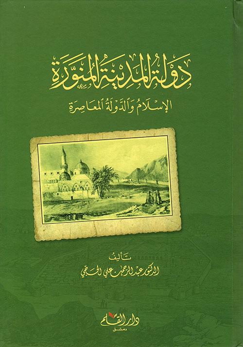 دولة المدينة المنورة ؛ الإسلام والدولة المعاصرة