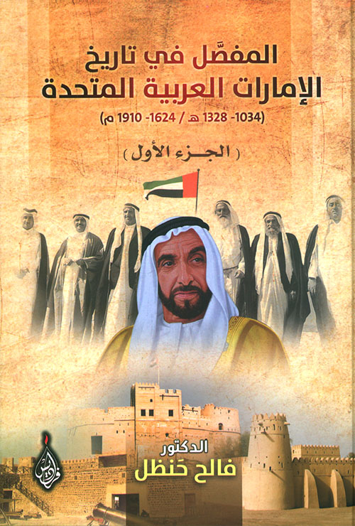 المفصل في تاريخ الإمارات العربية المتحدة
