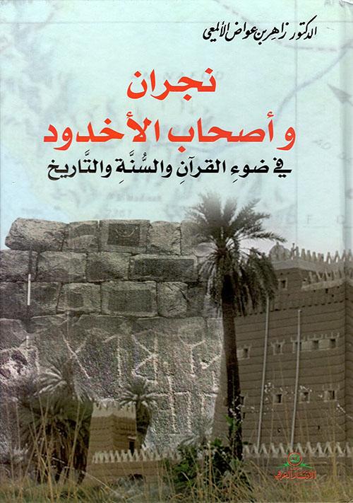 نجران وأصحاب الأخدود - في ضوء القرآن والسنة والتاريخ