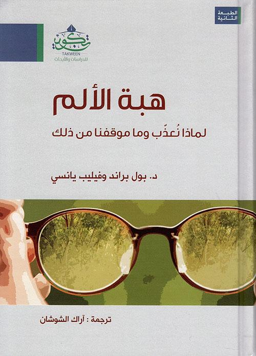 الانتصار للتدمرية ماهر أمير pdf
