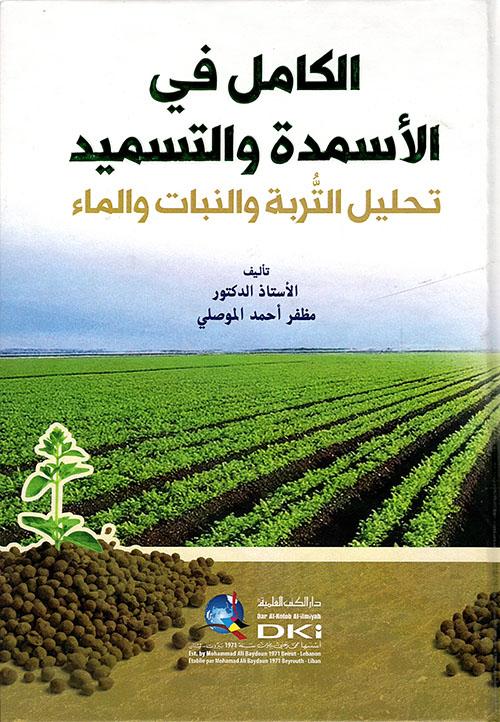 الكامل في الأسمدة والتسميد - تحليل التربة والنباتات والماء