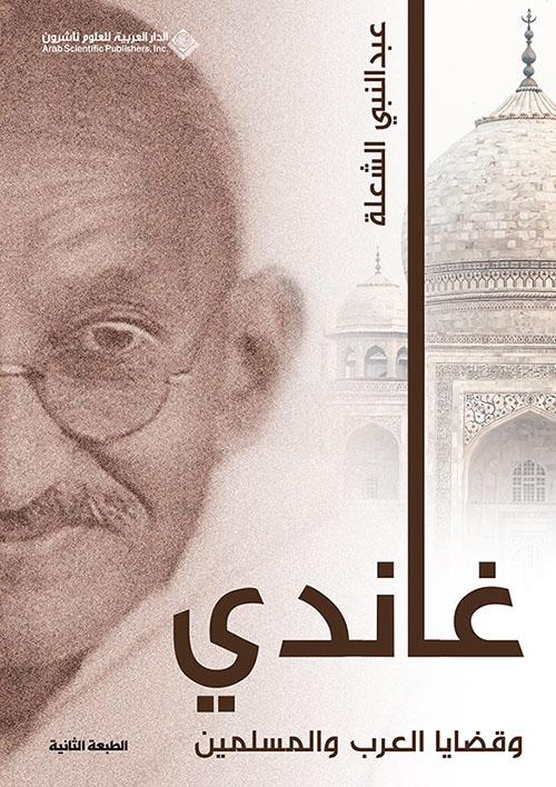غاندي وقضايا العرب والمسلمين