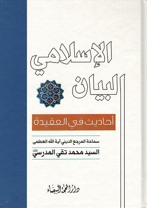 البيان الإسلامي ؛ أحاديث في العقيدة