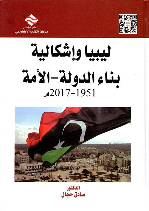ليبيا وإشكالية بناء الدولة - الأمة : 1951