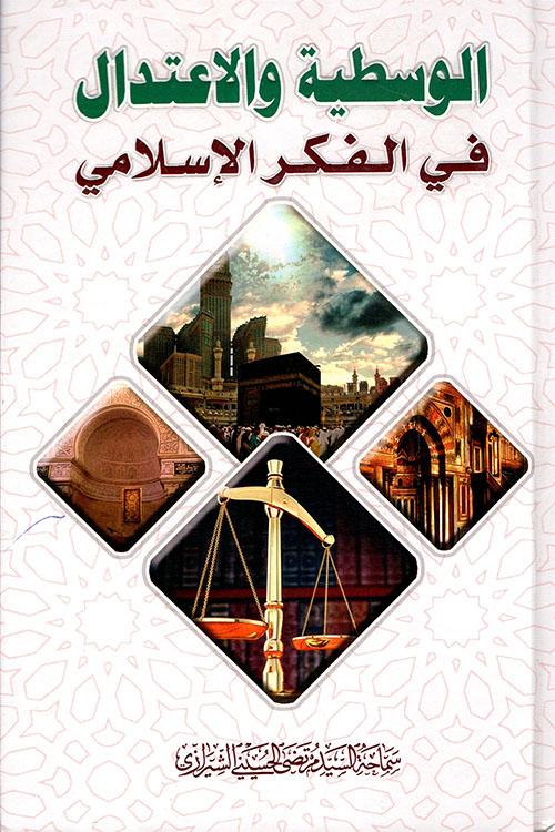 الوسيطة والاعتدال في الفكر الإسلامي