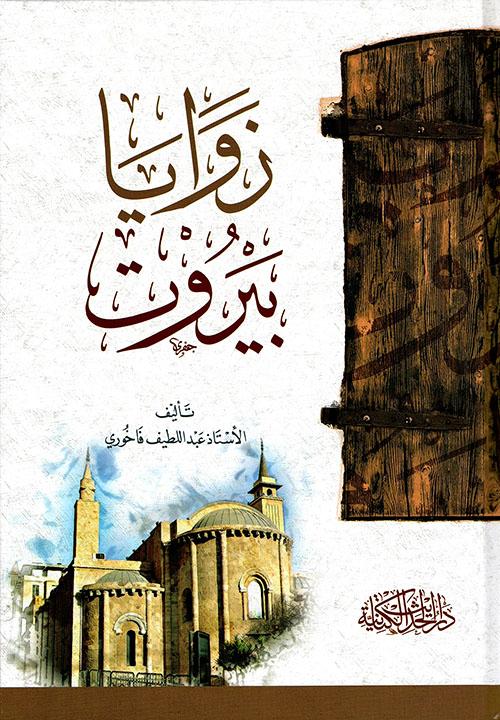 زوايا بيروت