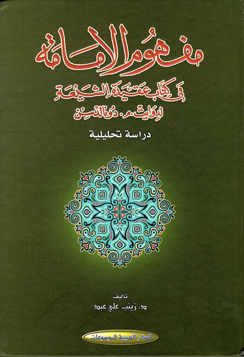 مفهوم الإمامة في كتاب عقيدة الشيعة لدوايت . مـ . دونالدسن - دراسة تحليلية