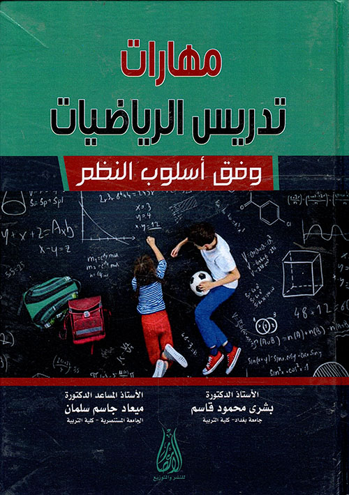 مهارات تدريس الرياضيات وفق اسلوب النظم