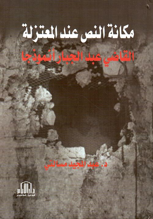 مكانة النص عند المعتزلة - القاضي عبد الجبار أنموذجا