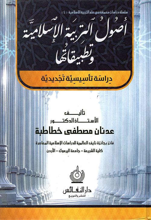 أصول التربية الإسلامية وتطبيقاتها - دراسة تأسيسية تجديدية