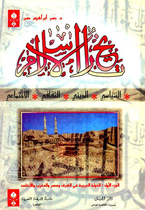 تاريخ الإسلام السياسي والديني والثقافي والاجتماعي