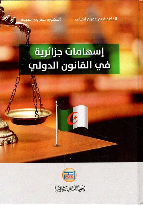 إسهامات جزائرية في القانون الدولي
