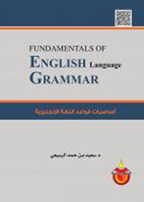 أساسيات قواعد اللغة الإنجليزية Fundamentals of English Language Gramma