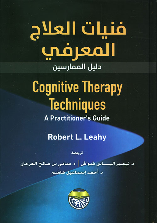 فنيات العلاج المعرفي دليل الممارسين