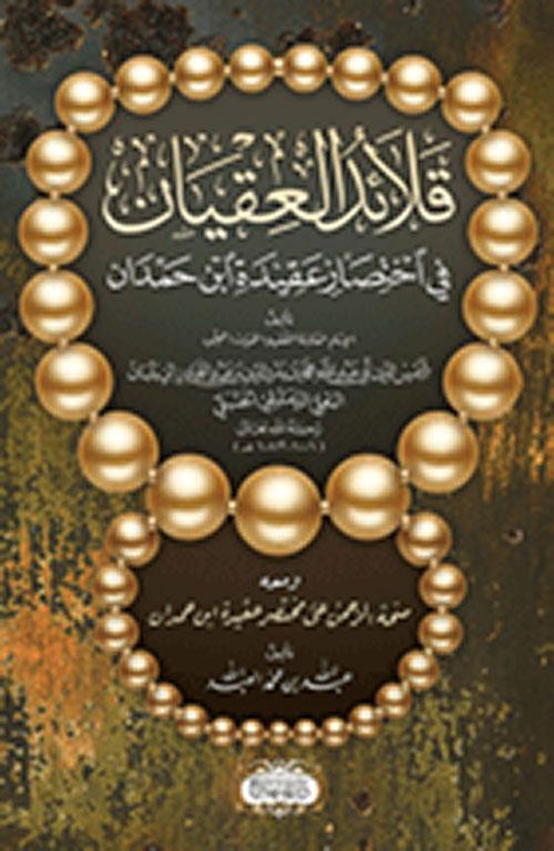 قلائد العقيان في اختصار عقيدة ابن حمدان