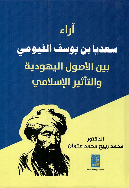 آراء سعديا بن يوسف الفيومي : بين الأصول اليهودية والتأثير الإسلامي