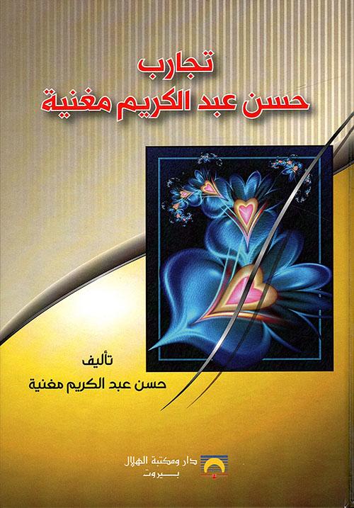 تجارب حسن عبد الكريم مغنية