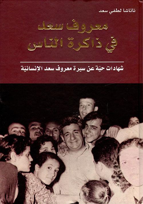 معروف سعد في ذاكرة الناس ؛ شهادات حية عن سيرة معروف سعد الإنسانية