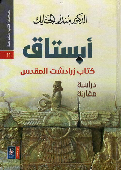 أبستاق ؛ كتاب زرادشت المقدس - دراسة مقارنة