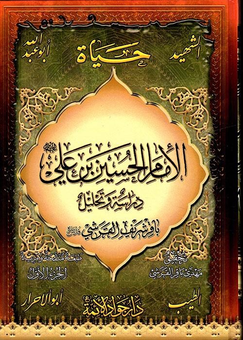 موسوعة الحسن والحسين سيدا شباب أهل الجنة