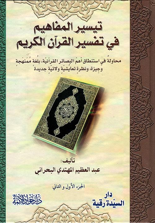 تيسير المفاهيم في تفسير القرآن الكريم