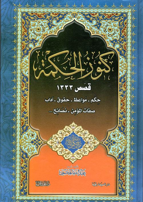 كنوز الحكمة  - قصص 1333 ( حكم - مواعظ - حقوق - آداب صفات المؤمن - نصائح ...