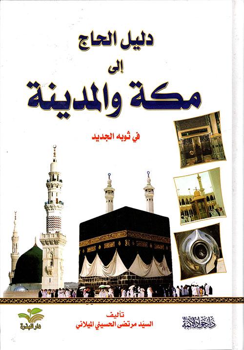 دليل الحاج إلى مكة والمدينة في ثوبه الجديد
