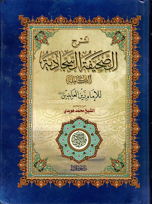 شرح الصحيفة السجادية الكاملة للإمام زين الدين