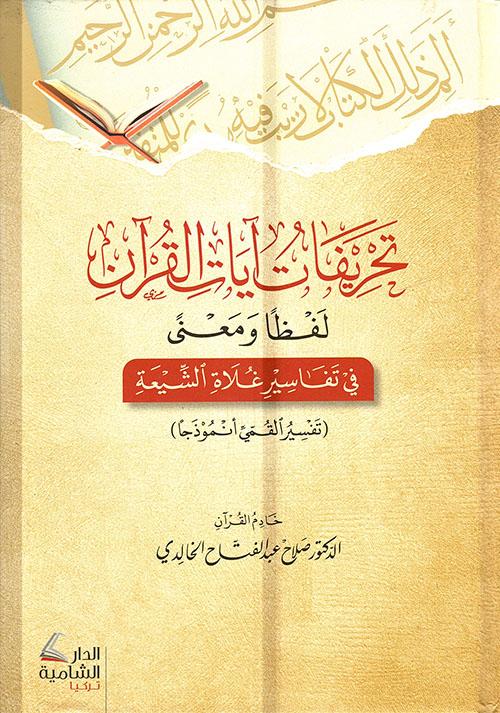 تحريفات آيات القرآن لفظاً ومعنى في تفاسير غلاة الشيعة ( تفسير القمي أنموذجاً )