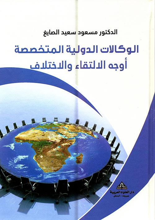 الوكالات الدولية المتخصصة أوجه الإلتقاء والإختلاف