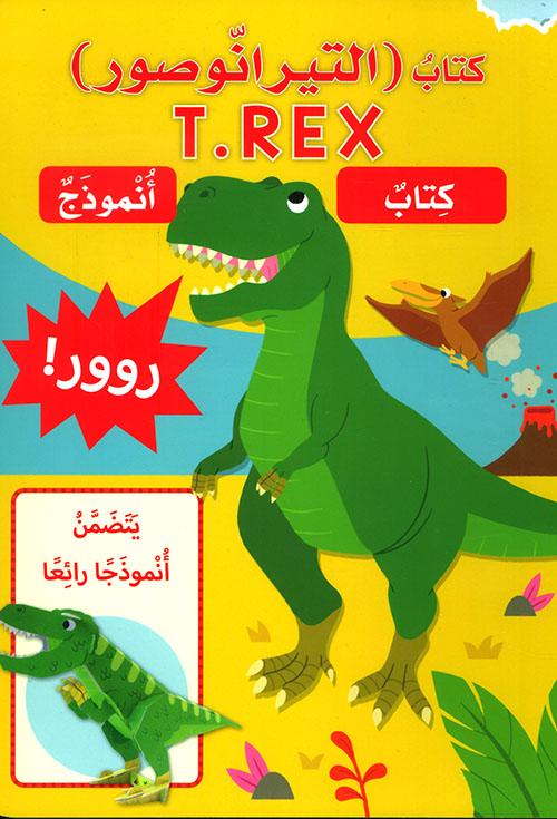 كتاب ( التيرانوصور ) T . REX - يتضمن أنموذجاً رائعاً