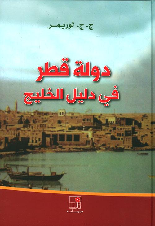 دولة قطر في دليل الخليج