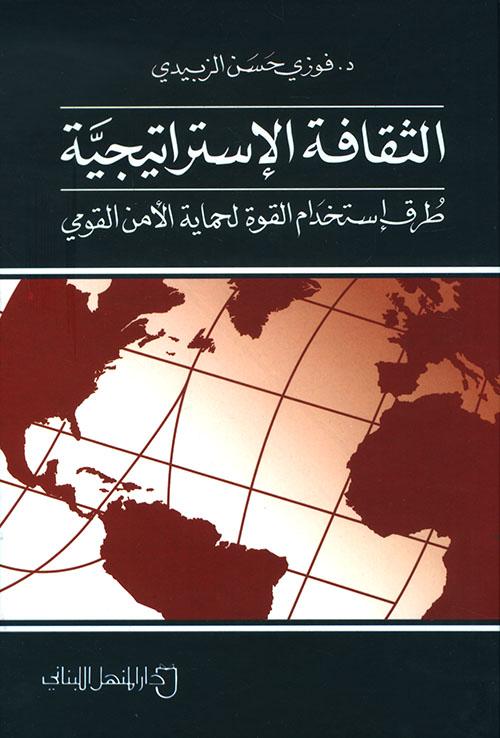 الثقافة الإستراتيجية ؛ طرق إستخدام القوة لحماية الأمن القومي