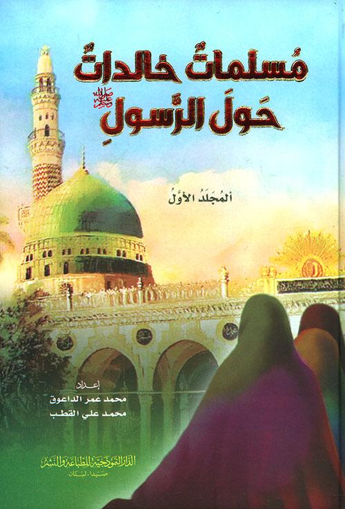 مسلمات خالدات حول الرسول صلى الله عليه وسلم