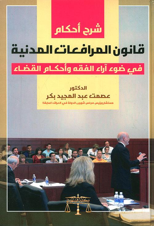 شرح أحكام قانون المرافعات المدنية في ضوء آراء الفقه وأحكام القضاء