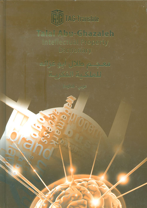 معجم طلال أبو غزالة للملكية الفكرية