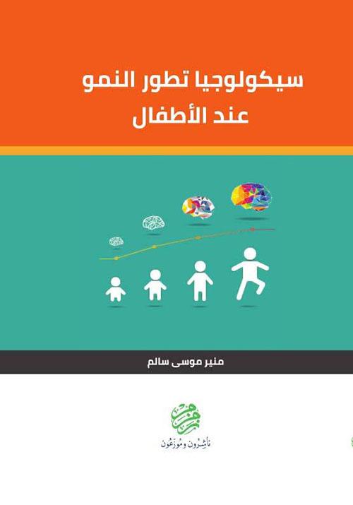 سيكولوجيا تتطور النمو عند الأطفال