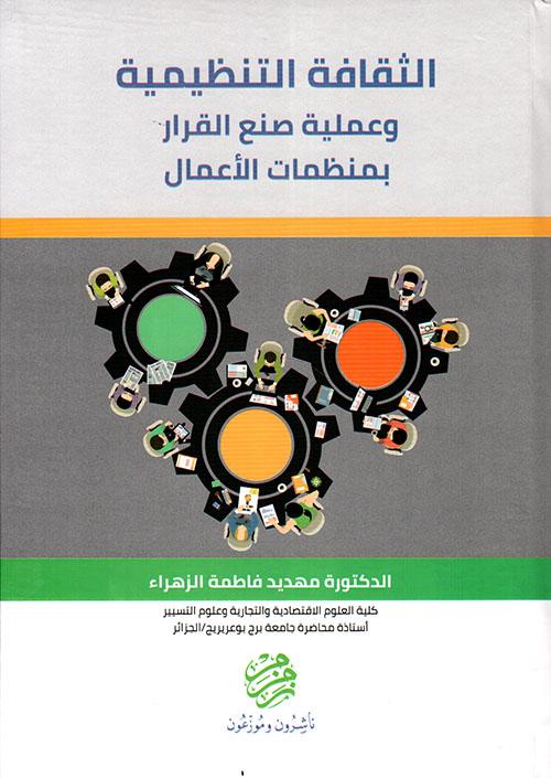 الثقافة التنظيمية وعملية صنع القرار بمنظمات الأعمال