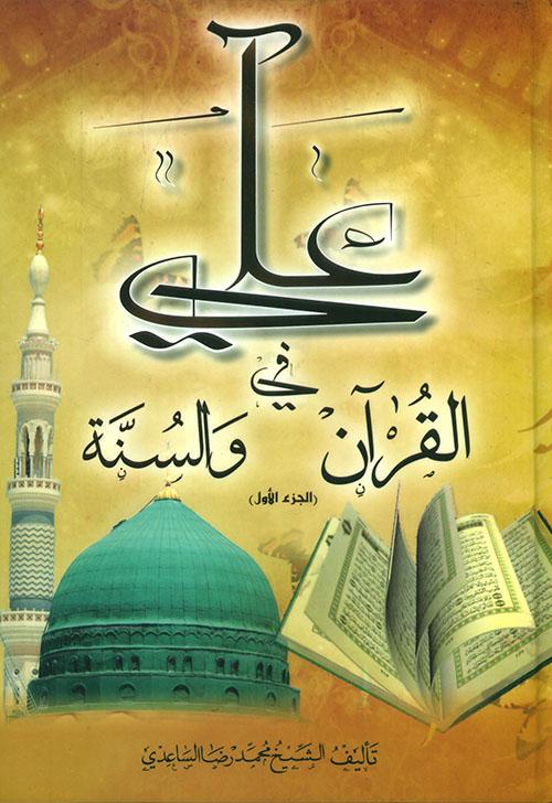 علي في القرآن والسنة