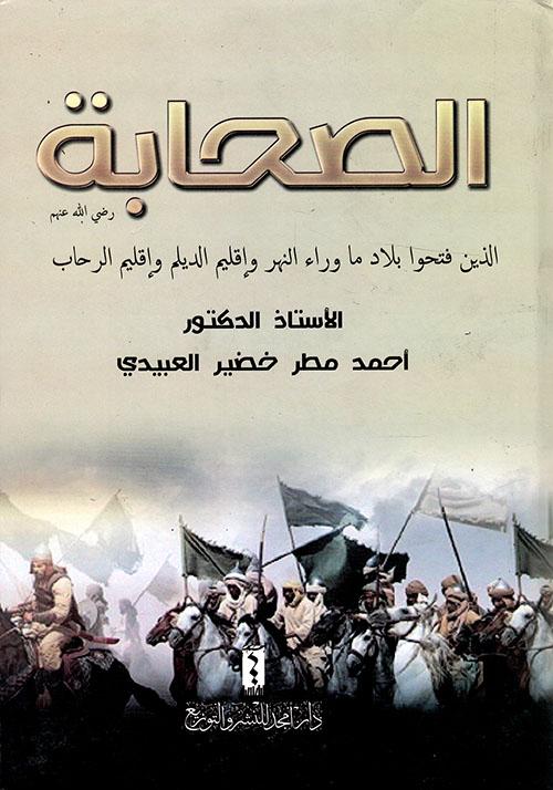 الصحابة الذين فتحوا بلاد ما وراء النهر وإقليم الديلم وإقليم الرحاب