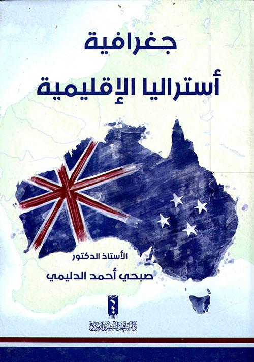 جغرافية أستراليا الأقليمية