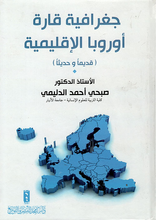 جغرافية قارة أوروبا الأقليمية