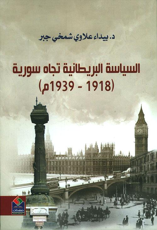 السياسة البريطانية تجاه سورية (1918- 1939م)