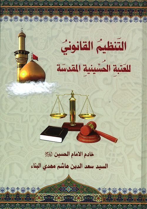 التنظيم القانوني للعتبة الحسينية المقدسة