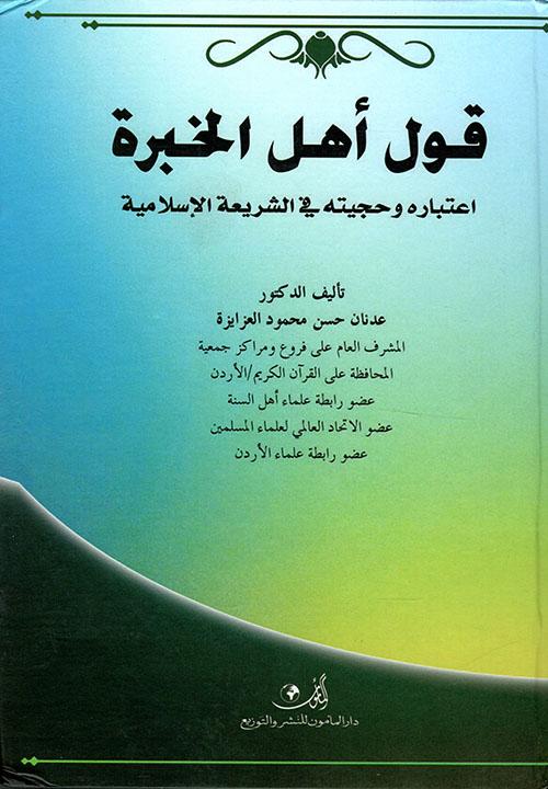 قول أهل الخبرة اعتباره وحجيته في الشريعة الإسلامية