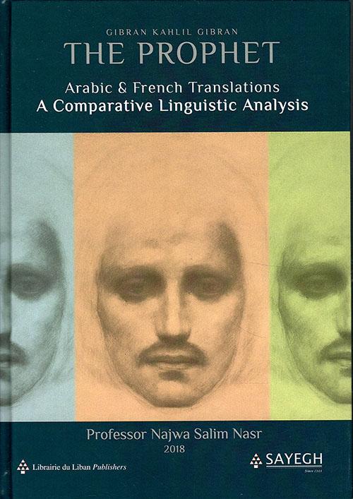 الترجمات العربية والفرنسية - تحليل لغوي مقارن