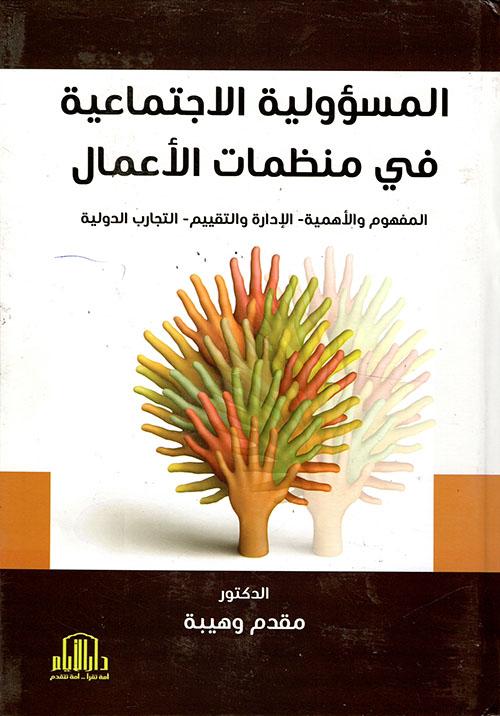 المسؤولية الاجتماعية في منظمات الأعمال (المفهوم والأهمية ، الإدارة والتقييم ، التجارب الدولية)