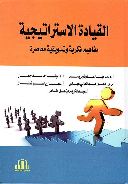 القيادة الإستراتيجة - مفاهيم فكرية وتسويقية معاصرة
