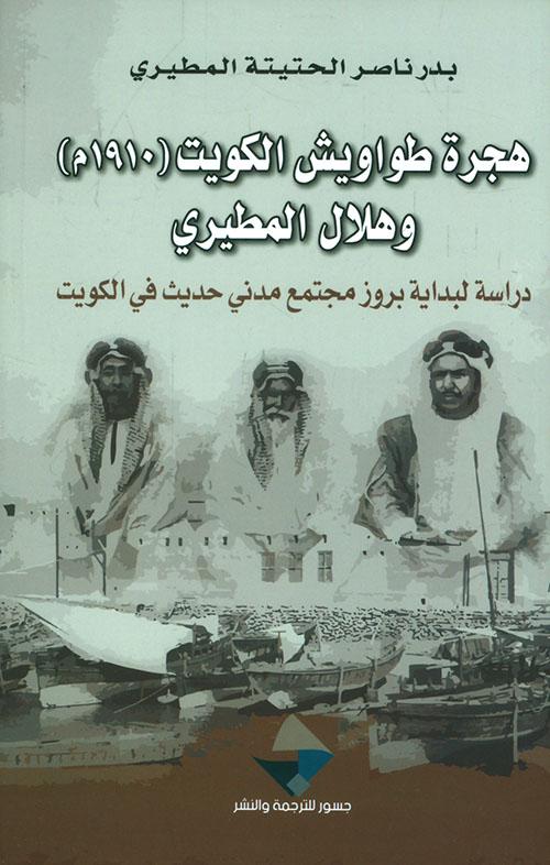 هجرة طواويش الكويت (1910 م ) وهلال المطيري - دراسة لبداية بروز مجتمع مدني حديث في الكويت